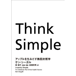【書評】Think Simple_d0047811_1081129.jpg