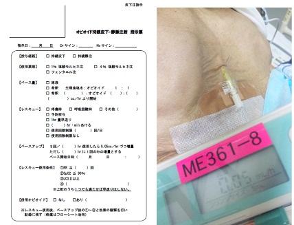 癌以外の呼吸困難にモルヒネを使用してよいか?_e0156318_11291271.jpg