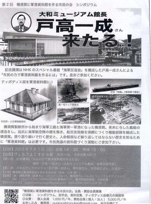第2回軍港資料館シンポジウム_f0165519_1234473.jpg