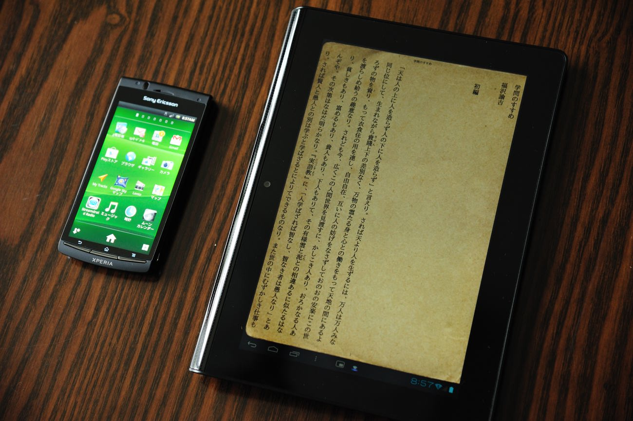 SONYのタブレット端末_c0220824_10334649.jpg