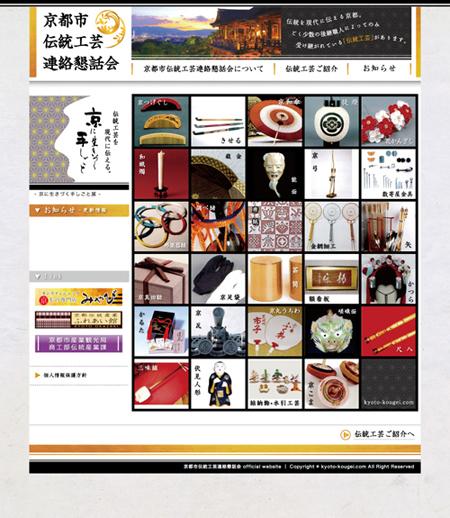 京都市伝統工芸連絡懇話会WebSite UP!_e0170538_9175915.jpg