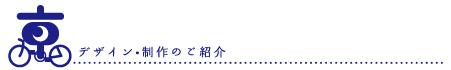 京都市伝統工芸連絡懇話会WebSite UP!_e0170538_9285280.jpg