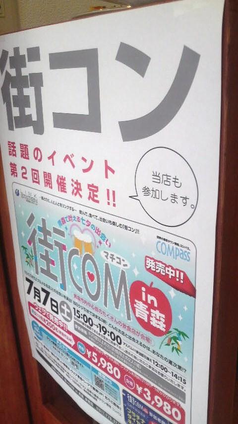 青森市中心部にて街コン開催でーす!_a0143042_18423847.jpg