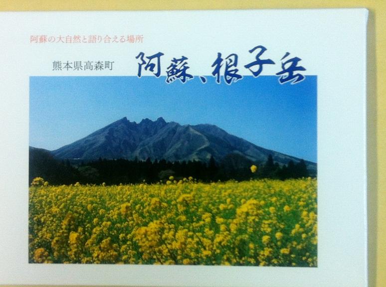 「根子岳」写真展に行ってきました!24日(日)まで開催中!_a0114743_9533019.jpg