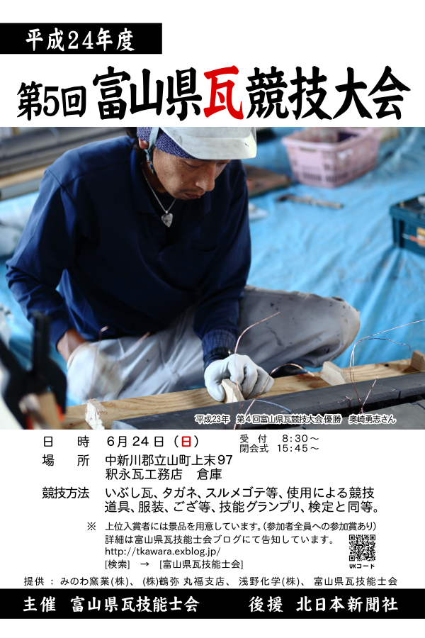 「第5回 富山県瓦競技大会」6月24日(日)ポスター_b0157849_922030.jpg
