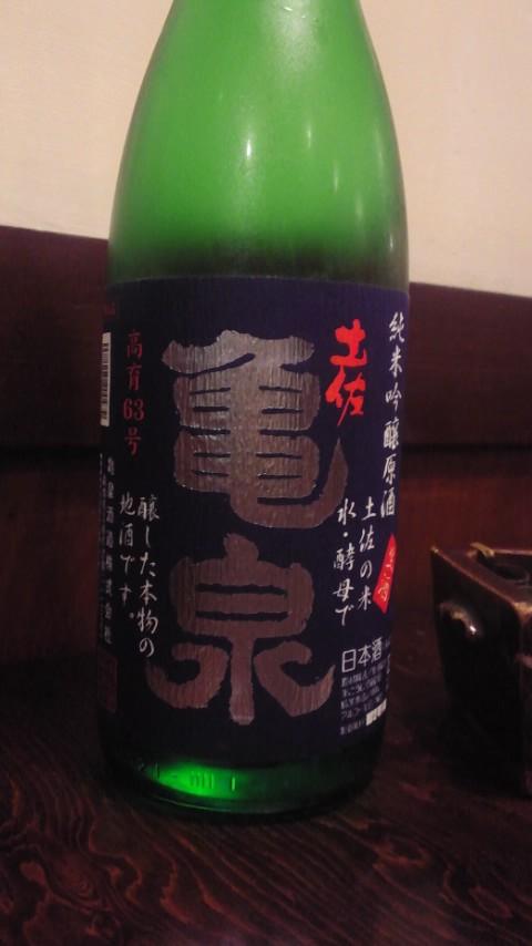 亀泉 純米吟醸原酒 高育63号 入荷!_d0205957_2332163.jpg