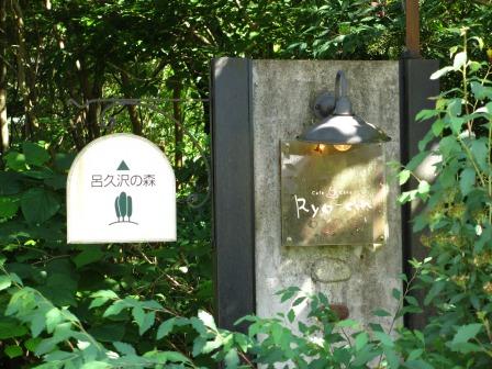 森と水のリゾート~呂久沢の森②_a0243064_23253039.jpg