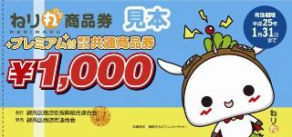 「ねり丸商品券」7月8日(日)より販売開始!_a0121669_9134568.jpg