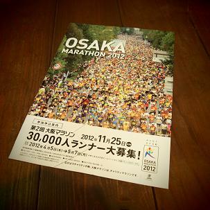 第二回大阪マラソン抽選結果発表_f0202682_21105185.jpg
