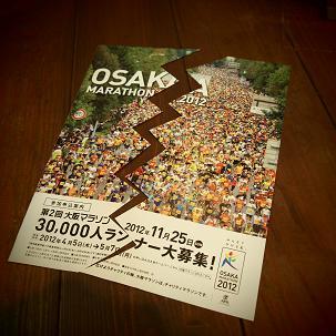 第二回大阪マラソン抽選結果発表_f0202682_2111403.jpg