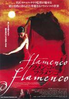 映画 フラメンコ・フラメンコ_b0209183_2342488.jpg