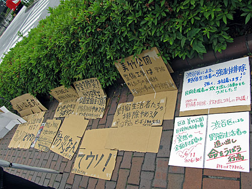 自衛隊の市街地レンジャー訓練 渋谷区の野宿者追い出し 281_anti nuke スティッカー_a0188487_1015384.jpg