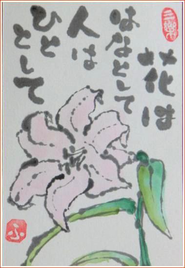 絵 手 紙 ( 笹百合の花 ) 817_b0104092_1492424.jpg