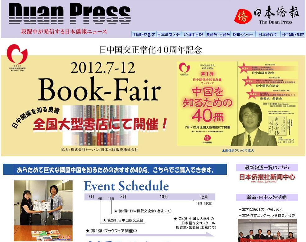 初めてのブックフェア開催と併せて日本僑報社のホームページ更新_d0027795_17554375.jpg