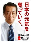 ネット・ジョーク画像1:菅直人編1_e0171614_0175966.jpg