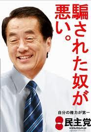 ネット・ジョーク画像1:菅直人編1_e0171614_0181686.jpg