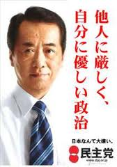 ネット・ジョーク画像1:菅直人編1_e0171614_0183579.jpg