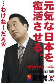 ネット・ジョーク画像1:菅直人編1_e0171614_0201555.jpg