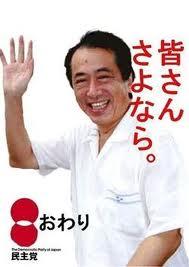 ネット・ジョーク画像1:菅直人編1_e0171614_0202290.jpg