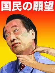 ネット・ジョーク画像1:菅直人編1_e0171614_0205314.jpg