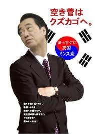ネット・ジョーク画像1:菅直人編1_e0171614_021039.jpg