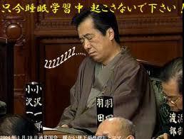 ネット・ジョーク画像1:菅直人編1_e0171614_0272940.jpg