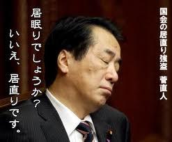 ネット・ジョーク画像1:菅直人編1_e0171614_0273749.jpg