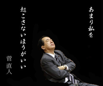 ネット・ジョーク画像1:菅直人編1_e0171614_0274510.jpg