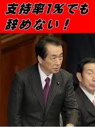 ネット・ジョーク画像2:菅直人編2_e0171614_0351066.jpg