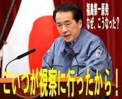 ネット・ジョーク画像2:菅直人編2_e0171614_0353062.jpg