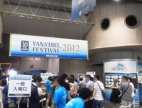 A DECADE OF FINAL FANTASY XI VANAFEST2012(1日目) ささやかレポ_d0039216_20479100.jpg