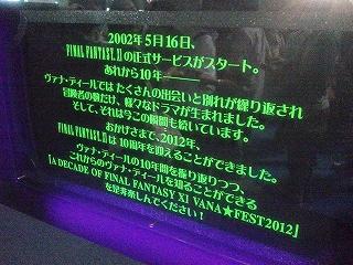 A DECADE OF FINAL FANTASY XI VANAFEST2012(1日目) ささやかレポ_d0039216_2252089.jpg