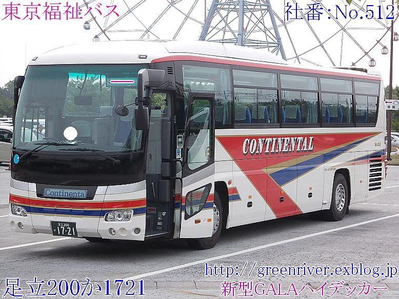 東京福祉バス 1721 : 注文の多い、撮影者のBLOG
