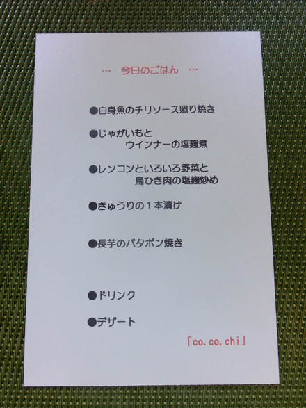 出張co.co.chi・・・♪  6/23②_b0247223_14585297.jpg