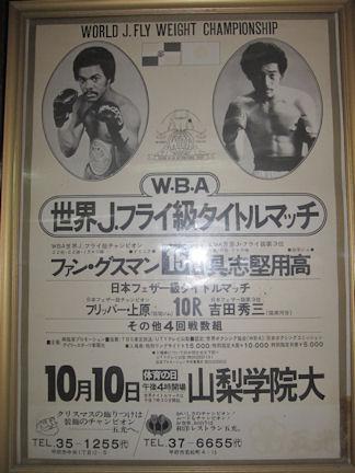 久々にボクシングを観た。っと言ってもTVで・・・_d0161933_238469.jpg