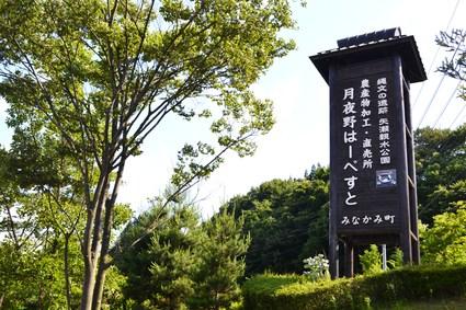 道の駅月夜野矢瀬親水公園 2012_e0228938_203349.jpg