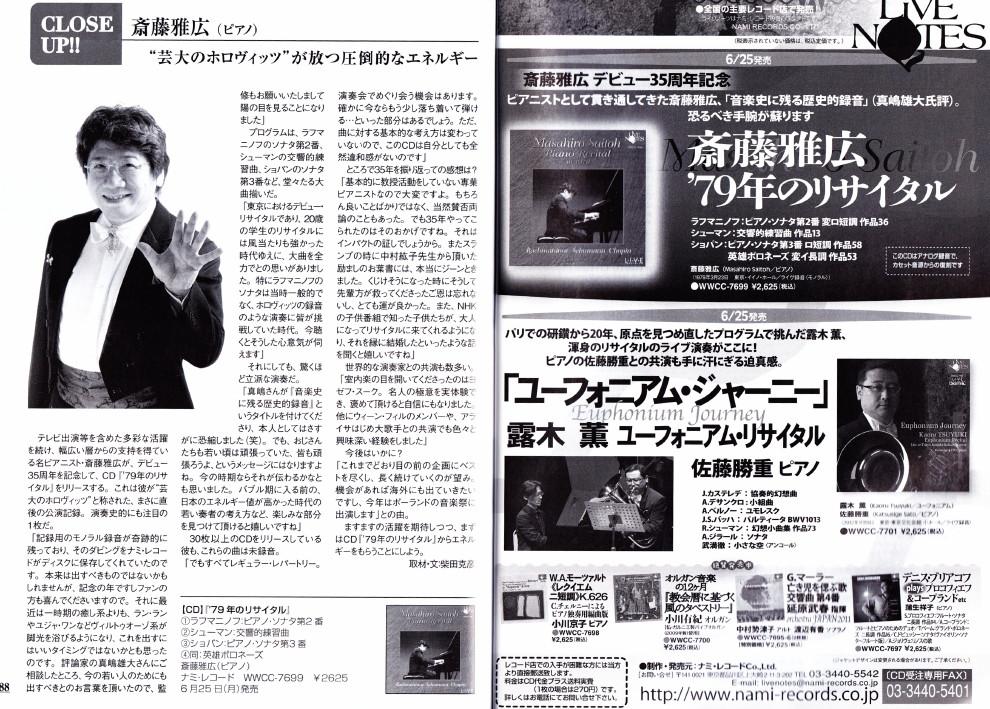 月刊「ぶらあぼ」7月号にインタビュー記事!_a0041150_22441926.jpg