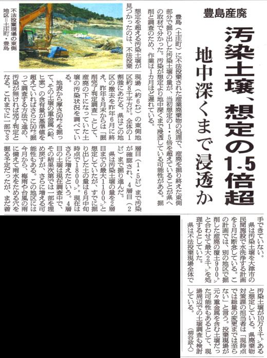 香川の産廃問題 豊島汚染土 (受け入れもめた。) 12 _b0242956_23141493.png