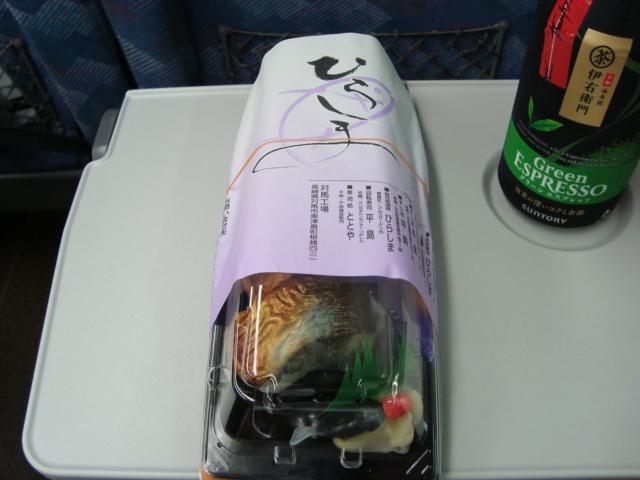 渋谷「食幹」の駅弁を食べる。_f0232060_15535310.jpg