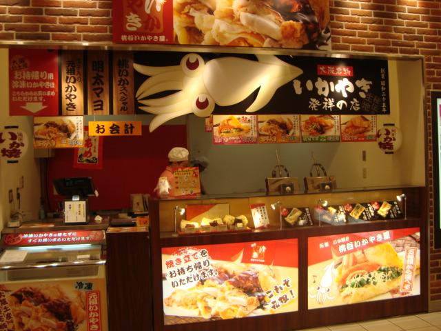 渋谷「食幹」の駅弁を食べる。_f0232060_1601662.jpg