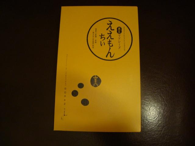 渋谷「食幹」の駅弁を食べる。_f0232060_1610215.jpg