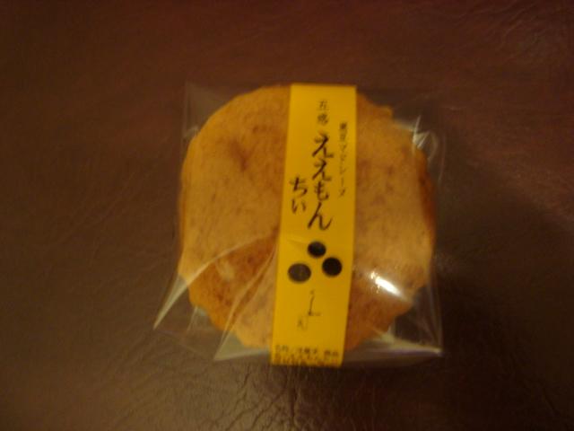 渋谷「食幹」の駅弁を食べる。_f0232060_16112890.jpg