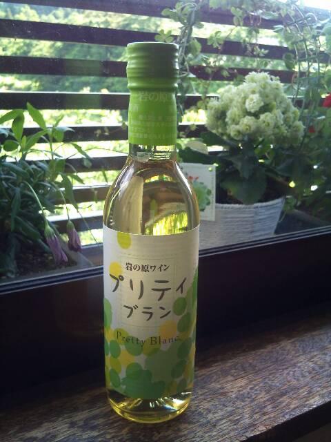 オススメ岩の原ワイン「プリティーブラン」。_d0182179_1754653.jpg