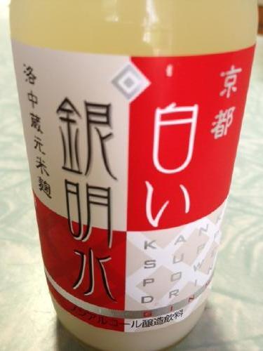 お酒粕のドリンク_f0201286_17144378.jpg
