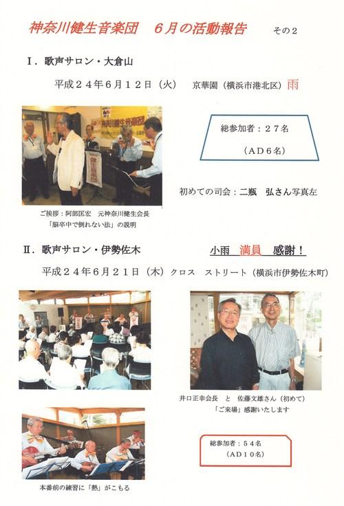 神奈川健生音楽団6月活動報告 その2、その3_e0221892_1241407.jpg