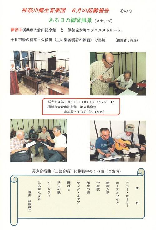 神奈川健生音楽団6月活動報告 その2、その3_e0221892_1244521.jpg
