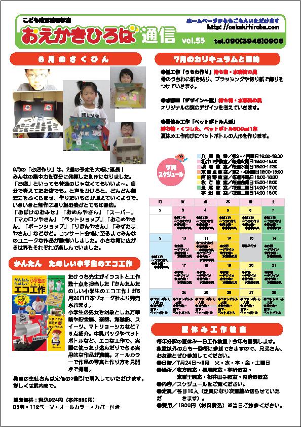 7月のスケジュール&通信_f0215199_10445234.jpg