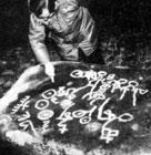 日本人シュメール起源説の謎_f0071303_1854485.jpg