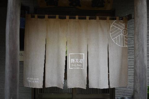 蕎麦遊 いしかわ_e0227942_2152594.jpg