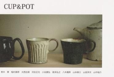 CUP&POT展_b0148849_195050100.jpg